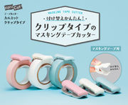 KaruCut washi tape cutter